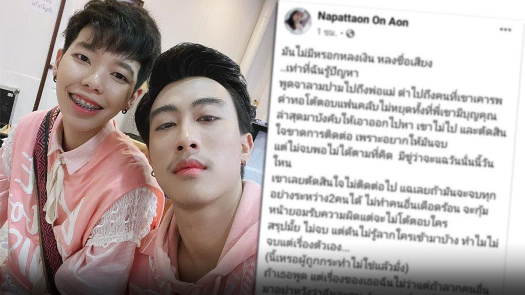 ดราม่า นุ๊ก-ปาย ข่าวดังบันเทิงไทย