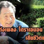 คิกูชิ ชุนซูเกะ เสียชีวิตในวัย 89